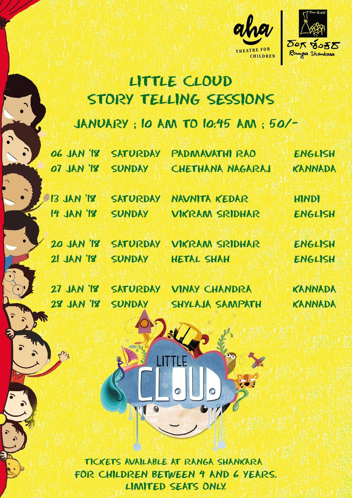 Rangashankara Little Cloud Storytelling