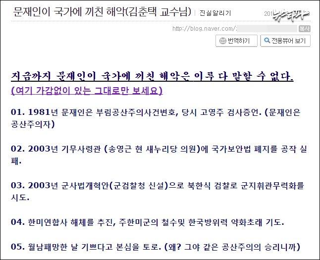 한 네티즌이 블로그에 올린 '김춘택 교수' 명의의 문재인 후보 허위 비방글.