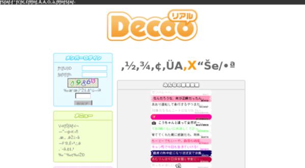 Decooリアルのトップ画面