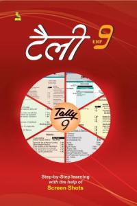Tally 9 e book in Hindi by Pustak Mahal