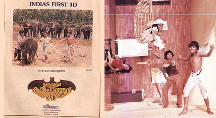 The Story Of 'My Dear Kuttichathan', India's First 3D Film Made In 1984 - Homegrown