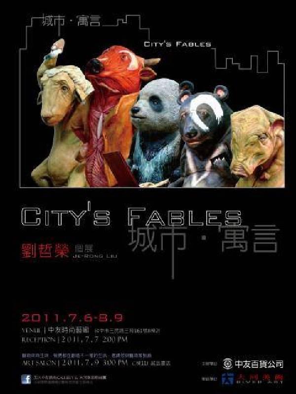大河美術 River Art:【城市寓言】劉哲榮創作個展 - 非池中藝術網