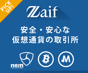 zaif A 300x250 - 仮想通貨初心者におすすめな日本取引所3選!ココは必ず登録せよ!