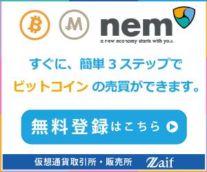 Zaif 仮想通貨取引所