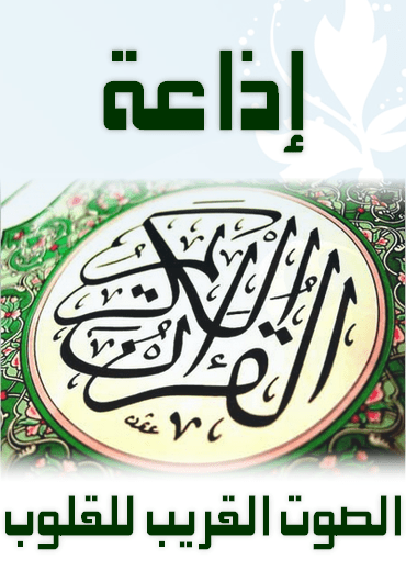 طريقة عمل اختصار لإذاعة القرآن على سطح المكتب عالم حواء