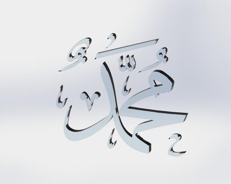 إسم سيدنا محمد رسول الله صلى الله عليه وسلم 3d Cad Model Library