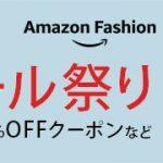 Amazon fashion スポーツウェア&シューズクーポンで15%OFF THE NORTH FACE、Champion等