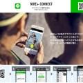3月20日 NIKE SNKRS アプリ ローンチ LINEとの連携や注意点