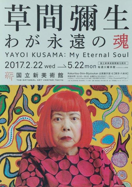 after yayoi kusama my eternal soul