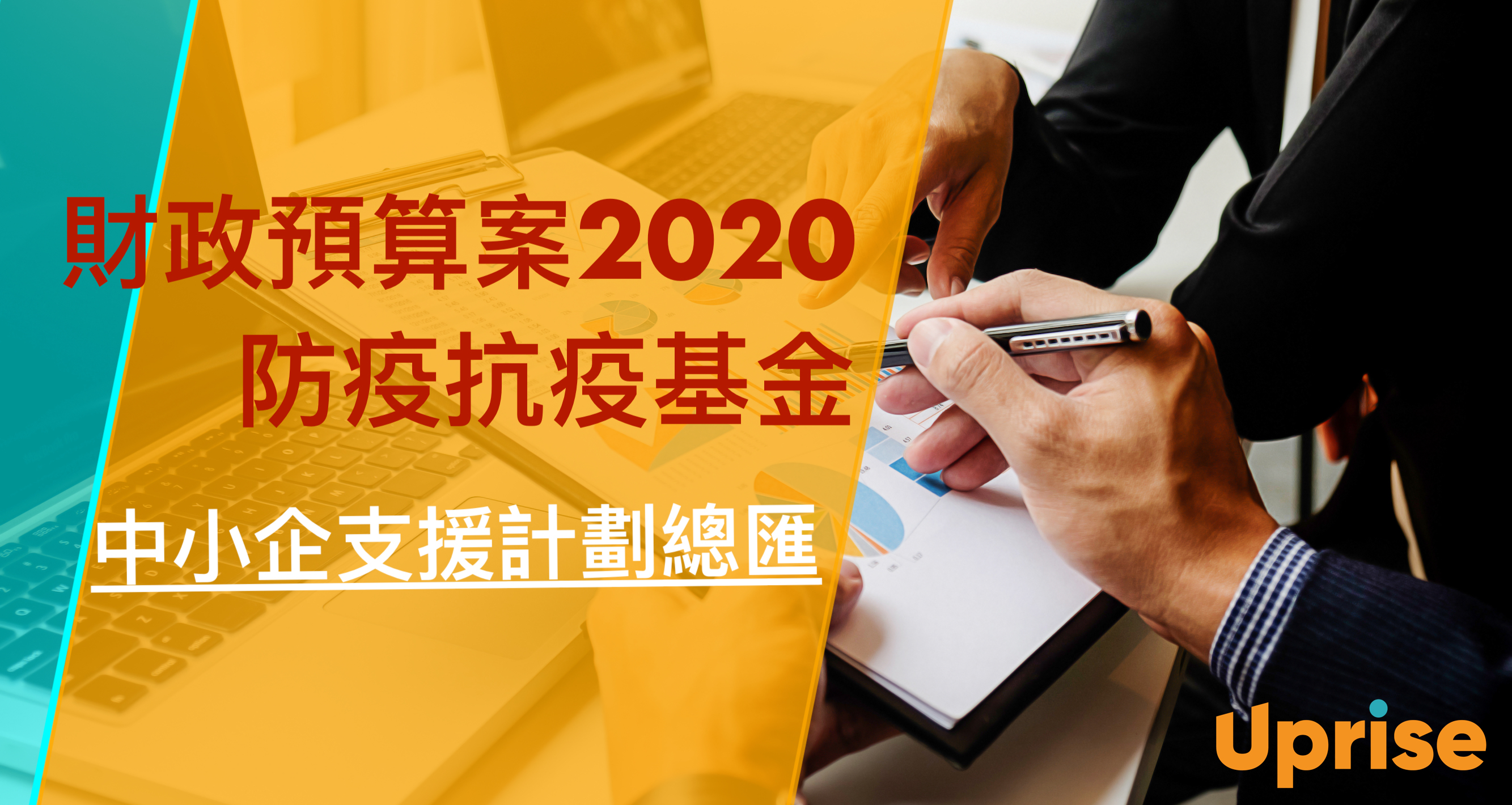 【香港中小企資助】財政預算案2020/防疫抗疫基金|中小企支援計劃總匯 | 營商資訊 | Uprise Credit