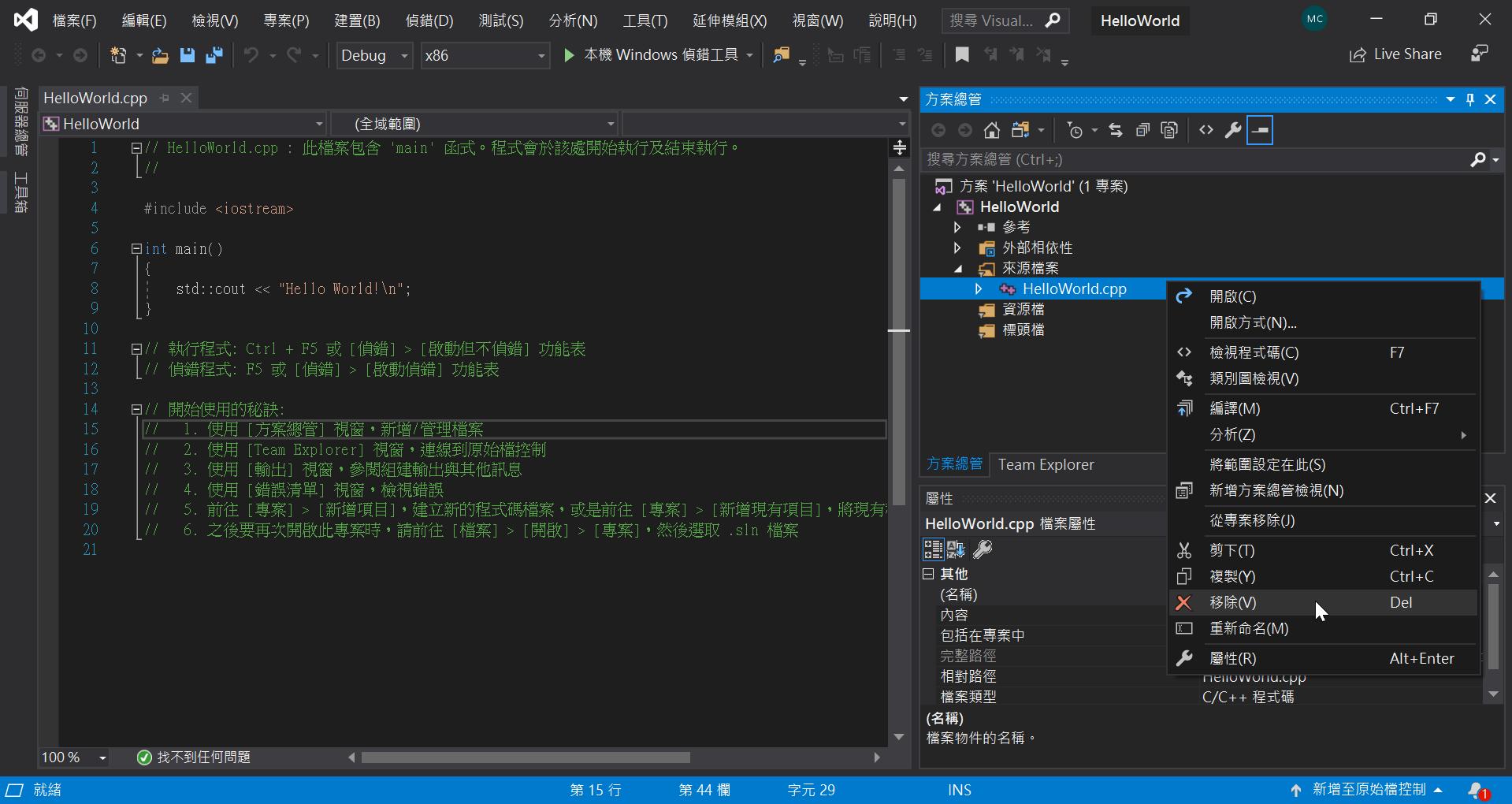 [Windows] 程式設計教學:在 Visual Studio 2019 中建立和執行 C 專案 | Michael Chen 的技術文件