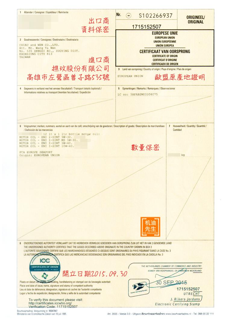 手機版-20150930-原產地證明