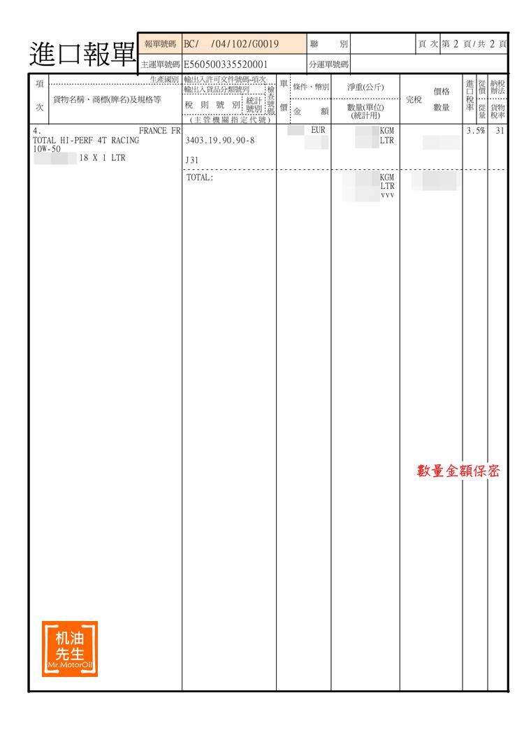手機版-馬賽克-20150929-進口報單-2