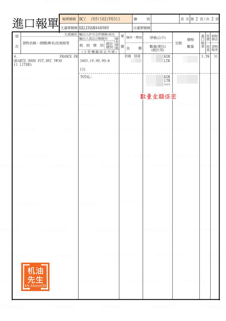 手機-20160510-進口報單-2