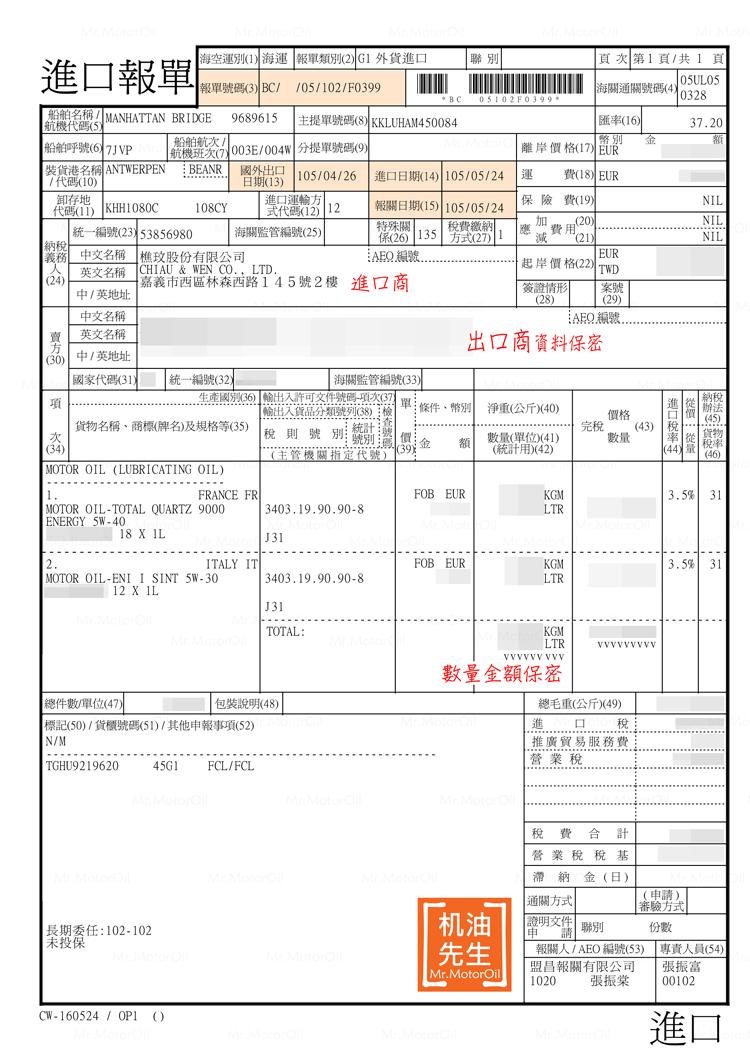 手機-20160524-進口報單