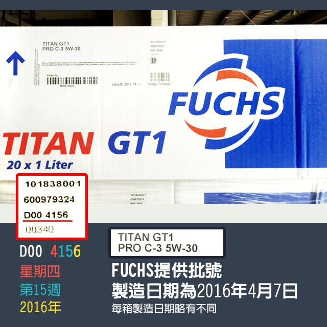 20160809-貨櫃開箱照-本次進櫃商品-製造日期-FU0004