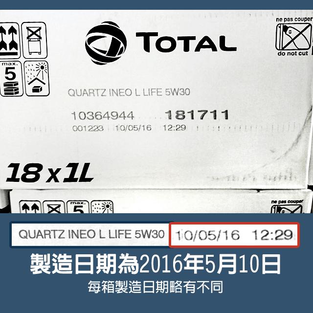 20160816-貨櫃開箱照-本次進櫃商品-製造日期-TT0008