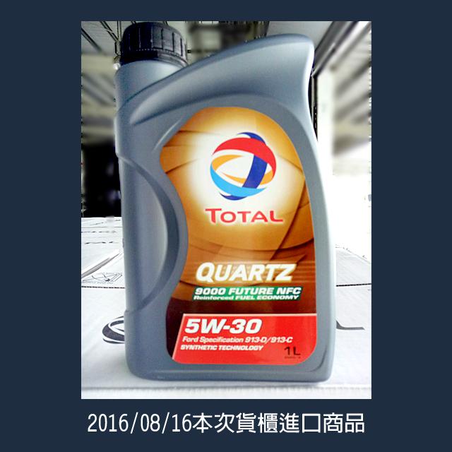 20160816-貨櫃開箱照-本次進櫃商品-TT0007