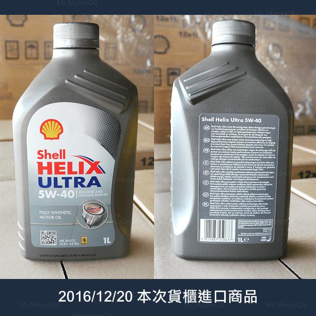 20161220-貨櫃開箱照-本次進櫃商品-SH00003.png