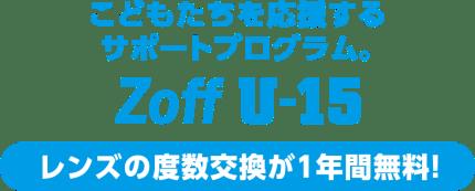 こどもたちを応援するサポートプログラム。Zoff U-15 | 2015年10月10日(目の愛護デー)よりスタート。レンズの度数交換が1年間無料!
