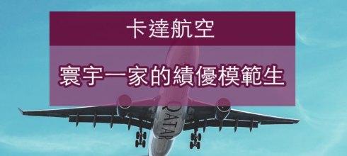 卡達航空:寰宇一家的績優模範生