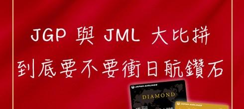 JGP / JML 的超級大比拼 – 到底要不要衝日航鑽石?