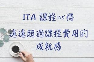 D3 ITA 課程心得:遠遠超過課程費用的成就感