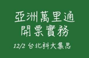 12/2 亞洲萬里通開票實務