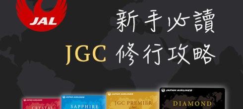 JGC 大解析:新手必讀的 JGC 修行攻略 - 如何累積 FOP