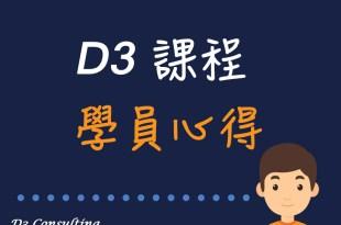 D3 課程 – 學員心得