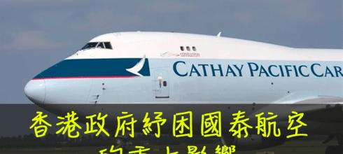 香港政府紓困國泰航空的重大影響