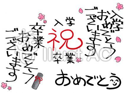 入学おめでとうございますと卒業おめでとうございますの筆文字