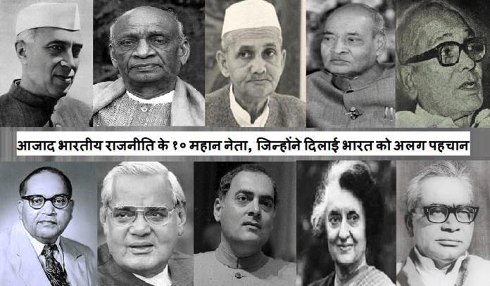 आजाद भारतीय राजनीति के १० महान नेता