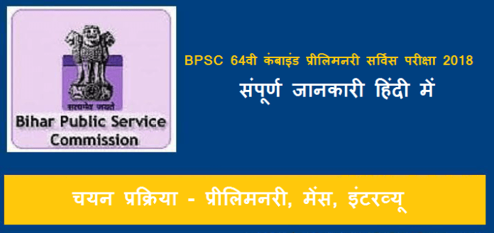 BPSC Recruitment 2018