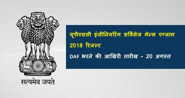 UPSC इंजीनियरिंग सर्विसेज 2018