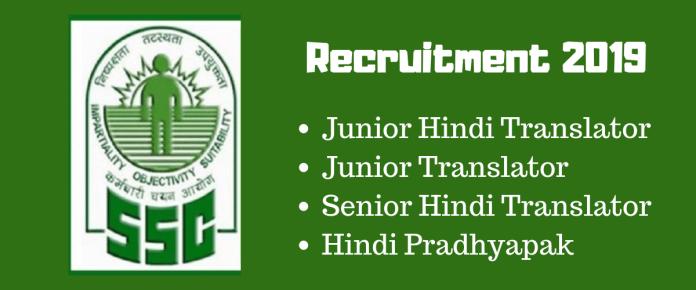SSC JHT and Pradhyapak Recruitment 2019