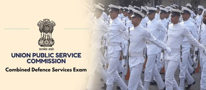 UPSC CDS I Recruitment 2021