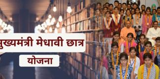 Mukhyamantri Medhavi Chatra Yojana