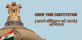 Know Your Constitution अभियान
