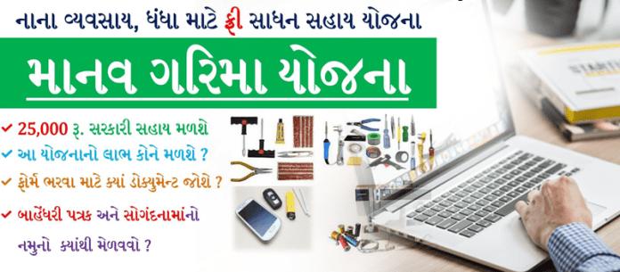 Manav Garima Yojana Gujarat