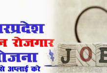 UP Mission Rojgaar Yojana