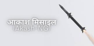 Akash-NG