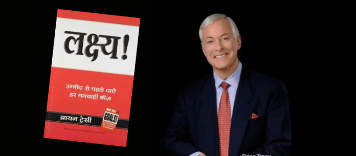 Goals (Hindi) by Brian Tracey