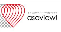 「asoview」の画像検索結果
