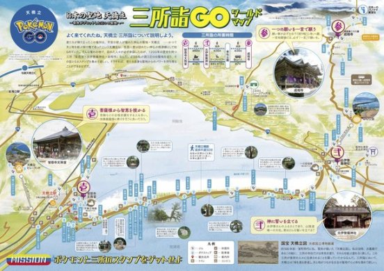Pok    mon GO Teams Up With Kyoto for Amanohashidate Map    Tokyo Otaku         together to create an incredible map designed for Pok    mon trainers  visiting the area  Not only does it have the major must see tourist spots