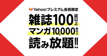 読み放題プレミアム by ブック放題
