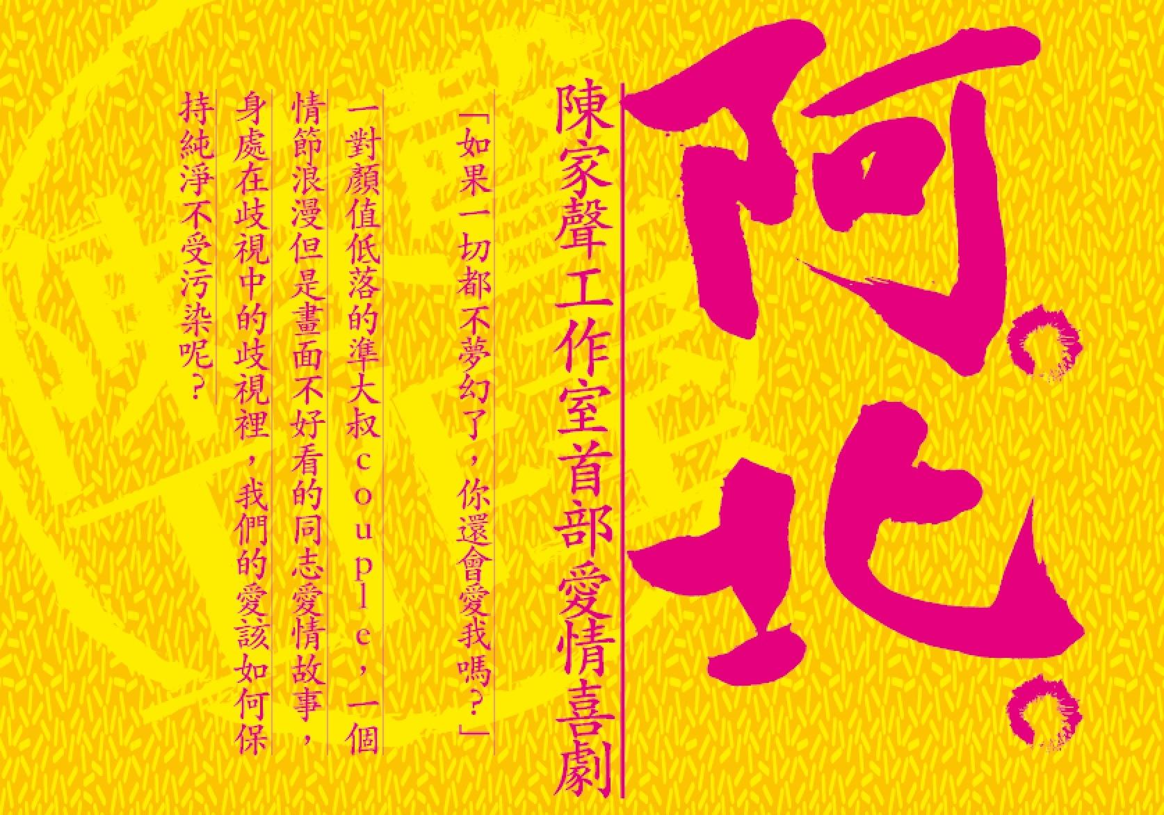2017臺北藝穗節《阿北》 2017 Taipei Fringe 《A-BEI》 - SkeGeo 臺灣活動網