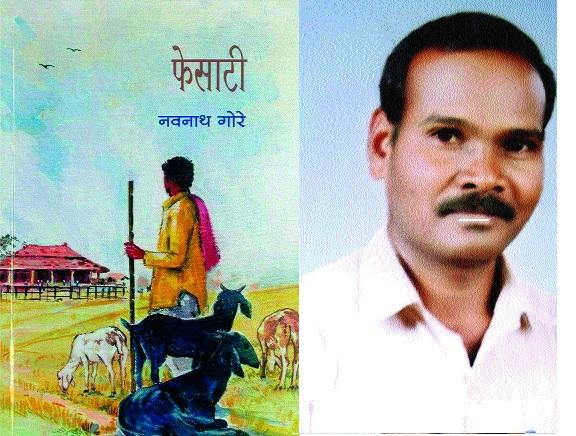फेसाटी'तून वंचितांच्या वेदना मांडल्या : नवनाथ गोरे-साहित्यकाराचा सन्मान -  Marathi News | 'Fasthati' presented the pain of Dada: Navnath Gore - The  honor of the litterateur | Latest kolhapur ...