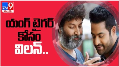 Comedian who turns villain again for Young Tiger NTR … not in person … !!  (Video)