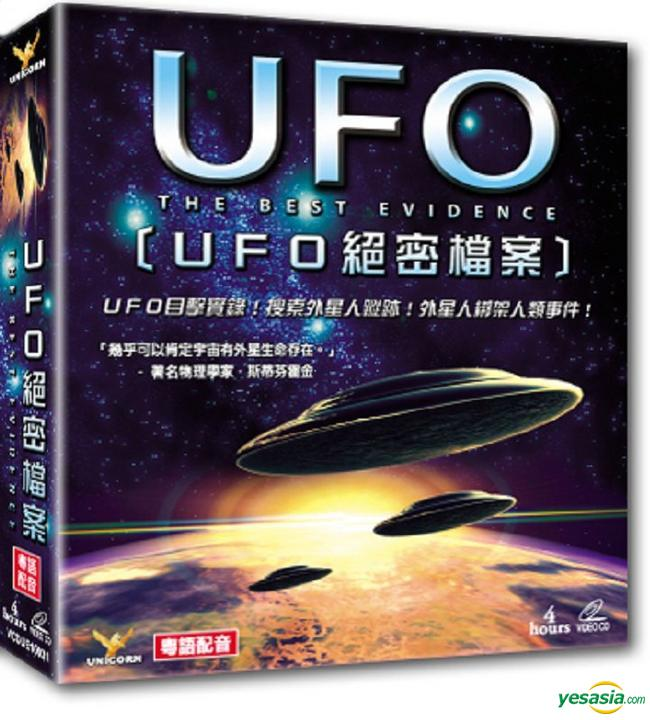YESASIA : UFO絕密檔案 (VCD) (香港版) VCD - 千勣企業有限公司 - 西方世界影畫 - 郵費全免